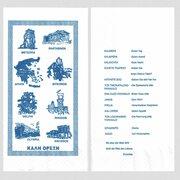 Motivservietten 8 griechische Motive, 40x40cm, 1/8 Falz 2-lagig, 250 Stk.